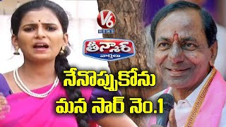 Teenmaar Padma on Most Popular CMs Survey | Funny Conversation With Radha