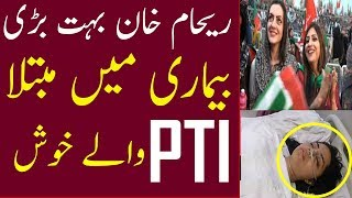Breaking News-Reham Khan Bari Bemari Main Mubtila Ho gy hai-Latest News