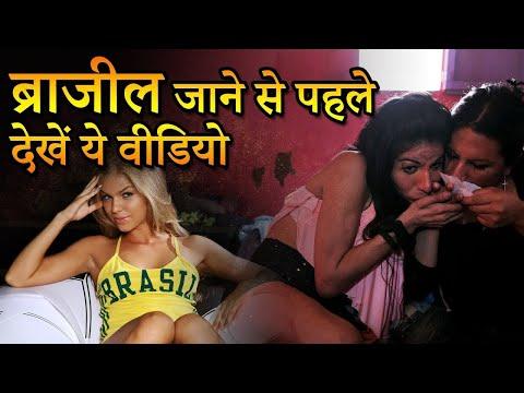 Amazing Facts about Brazil in hindi ब्राज़ील के रोचक तथ्य - Travel Nfx