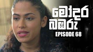Modara Bambaru | මෝදර බඹරු | Episode 68 | 24 - 05 - 2019 | Siyatha TV Thumbnail