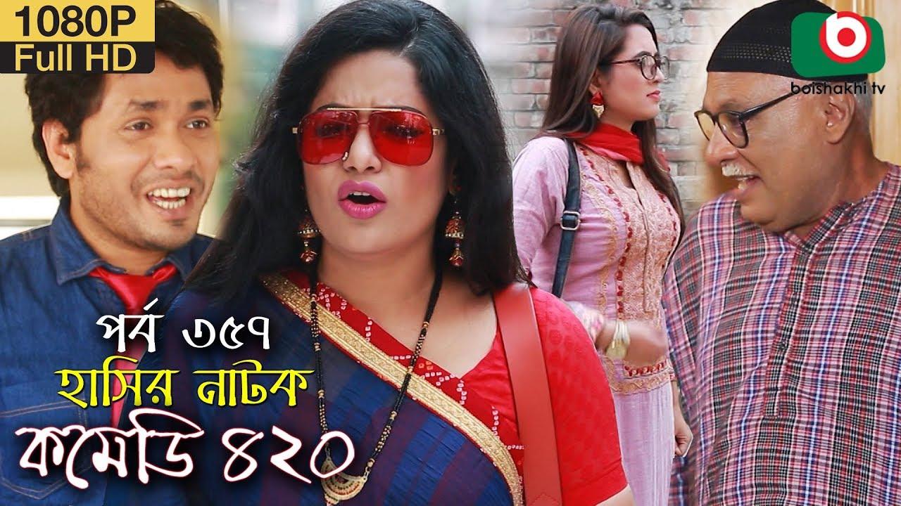 হাসির নতুন নাটক - কমেডি ৪২০   Natok Comedy 420 EP 357   MM Morshed, Tania Brishty - Serial Drama