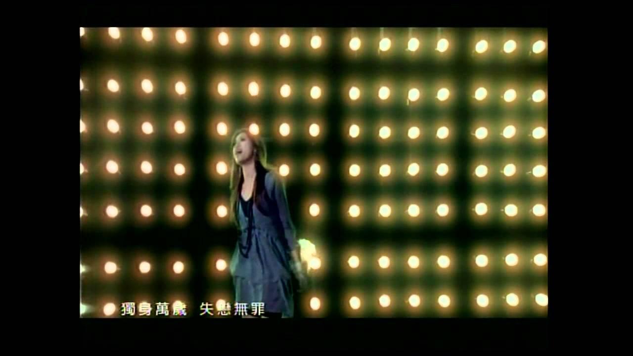 [avex官方] A-Lin 失戀無罪 (MV完整版)