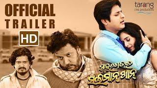 Raja Release Official Trailer Sundergarh Ra Salman Khan | Babushan, Divya, Bobby Mishra, Mihir Das