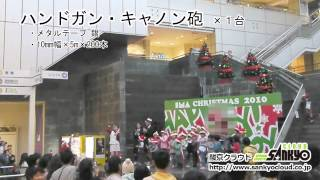 ハンドガン キャノン砲 (4-4-5)