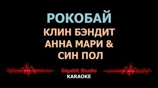 Karaoke Rockabye Clean Bandit Anne-Marie Sean-Paul (Караоке Рокобай русская транскрипция)