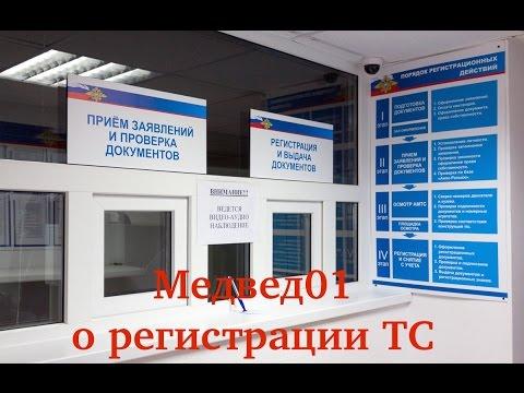 О регистрации ТС # 170
