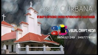 HOLY QURBANA ST MARY'S ORTHODOX CHURCH PUTHANCHANTHA VAKATHANAM