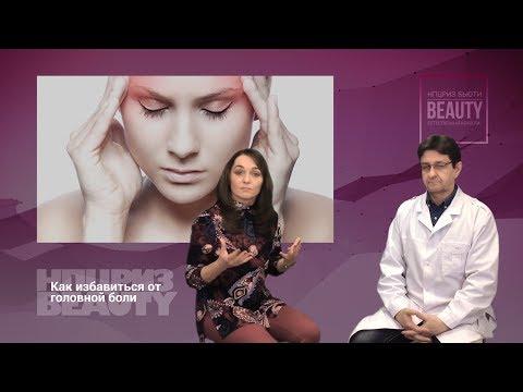 Совет от эксперта. Как справиться с головной болью
