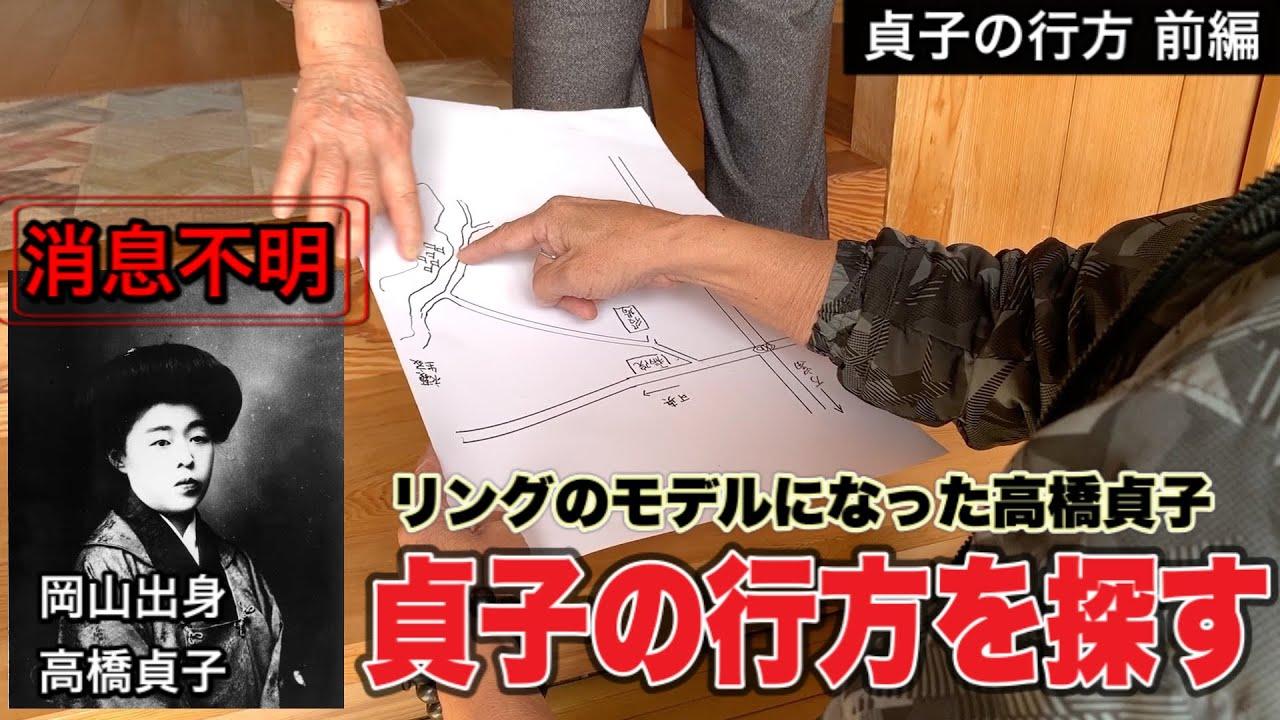 【岡山出身 千里眼事件】リングのモデルとなった高橋貞子の行方とは<前編>
