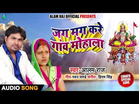 bhojpuri-chhath-geet---जग-मग-करे-गांव-मोहाला---alam-raj---bhojpuri-chhath-songs-2018