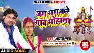 Bhojpuri Chhath Geet - जग मग करे गांव मोहाला - Alam Raj - Bhojpuri Chhath Songs 2018