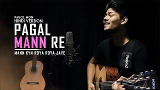 Pagal Mann Re - Mann Kyn Roya Roya Jaye   R Joy & Hiran   Pagol Mon Re - Hindi Version