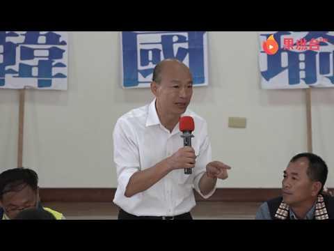 【LIVE】韓國瑜出席嘉義漁業座談會後聯訪