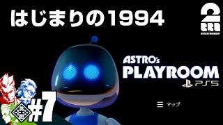 #7【きたぞ!PS5!!】兄者,弟者,おついちの「ASTRO's PLAYROOM(アストロプレイルーム)」【2BRO.】END