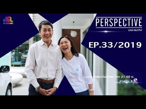 Perspective EP.33 : จินา โอสถศิลป์ [8 ก.ย 62]