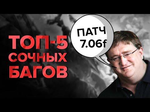 видео: Топ-5 Сочных багов (Патч 7.06f) (Баг с тп исправлен)