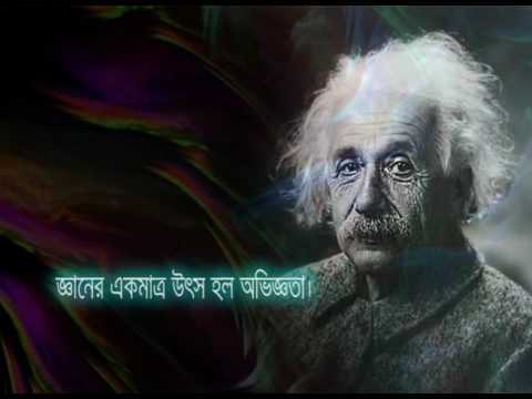 Albert Einstein Quotes 1 Bengali Language Youtube