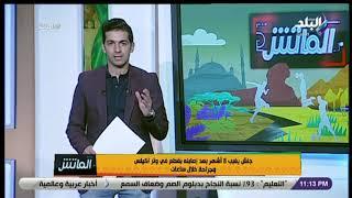 الماتش - هانى حتحوت عن إصابة جنش: «خبر سئ وحزين»