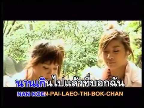 [Karaoke] ผู้ชายใจเย็น (Pu Chai Jai Yen) - Four Mod