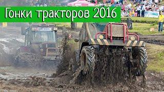 """Гонки на траторах 2016 """"Бизон трек шоу"""" все этапы"""