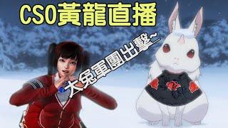 【CSO黃龍直播】大兔軍團出來復健囉!練習火遁-豪火球之術!