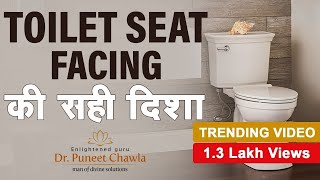 Toilet Position in Home | Facing of Toilet Suggest's by Vastu Expert Dr. Puneet Chawla