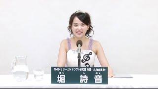 AKB48 45thシングル 選抜総選挙 アピールコメント NMB48 研究生 堀詩音 ...