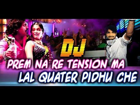 Prem Na Re Tension Ma Gujarati DJ Remix Mix By DJ Shadow