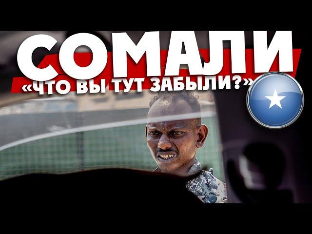 СОМАЛИ / как можно было про#бать прекрасную страну? / заставили снять серьги под дулом автомата