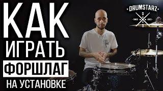Уроки на барабанах. Москва. Как играть форшлаг на установке
