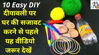 10 easy Diwali decoration ideas from best out of waste /waste material craft ideas