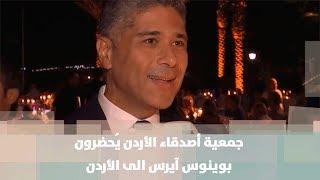 جمعية أصدقاء الأردن يُحضرون بوينوس آيرس الى الأردن