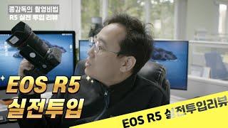 [종감독의 촬영비법] 캐논 EOS R5 실전 투입 리뷰