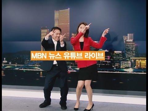 MBN 유튜브 Live 100일의 기쁨을 함께~♬ (feat. 최일구, 정아영)