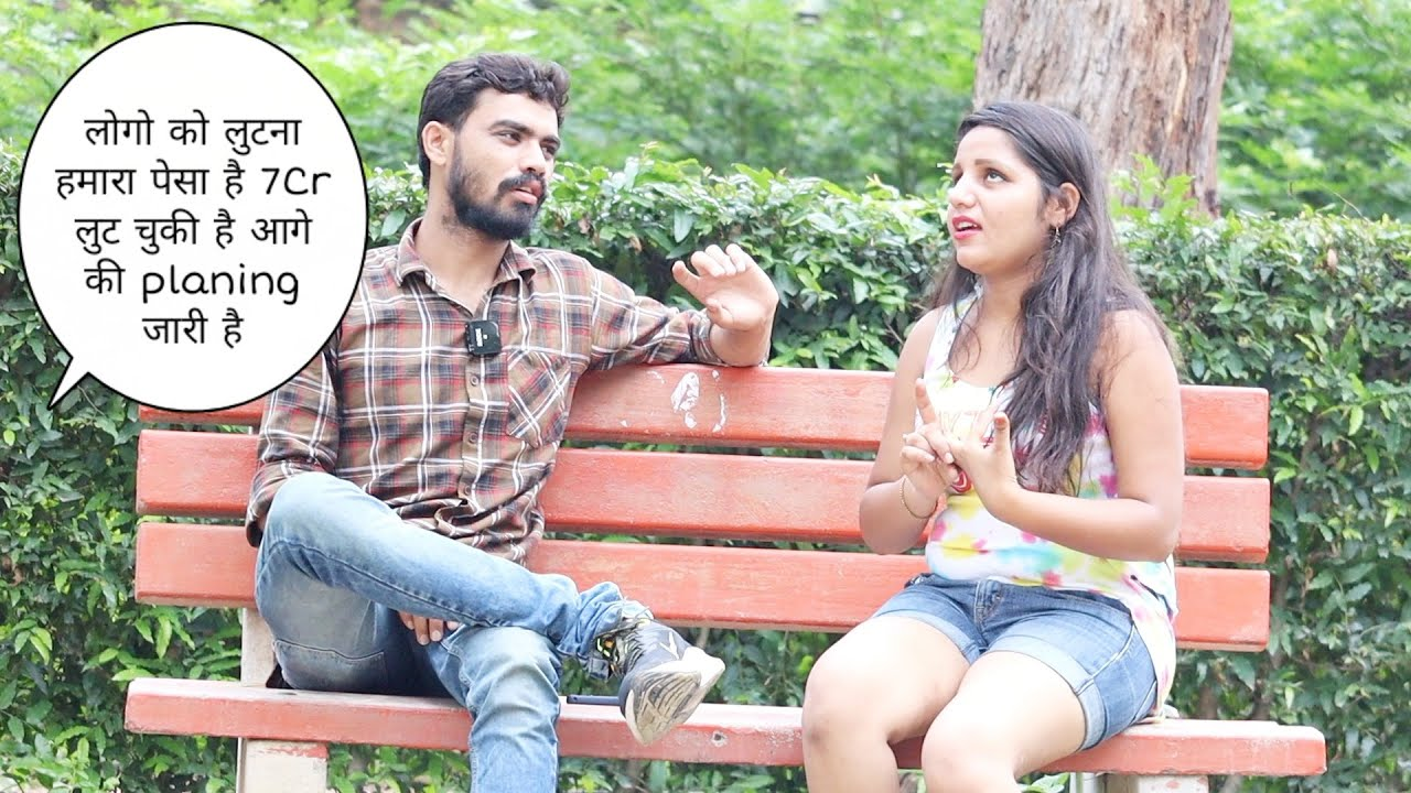 लोगो को  लुटना हमारा पेसा है 7Cr लुट चुकी हू आगे की planning जारी है CBI जाच कर रही है prank  Vivek