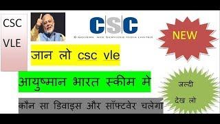 #आयुष्मान भारत में कौन सी डिवाइस और सॉफ्टवेयर काम करेगें || CSC VLE
