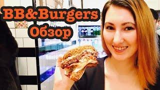 Обзор бургерной BB&Burgers (ББ&Бургерс)