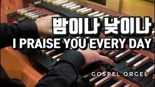 [Organ cover] (78)밤이나 낮이나 (I Praise you every day) 새벽기도음악,묵상기도음악,예배전주음악,오르간반주