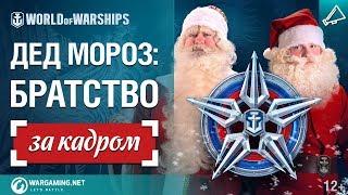 Братство Дедов Морозов: за кадром [World of Warships]