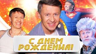 День Рождения Сергея Исаева | Уральские Пельмени