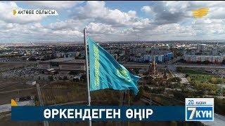 Нұрсұлтан Назарбаев: Ақтөбе қаласының халқын миллионға жеткізсек деген арман бар