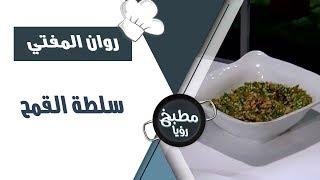 سلطة القمح - روان المفتي