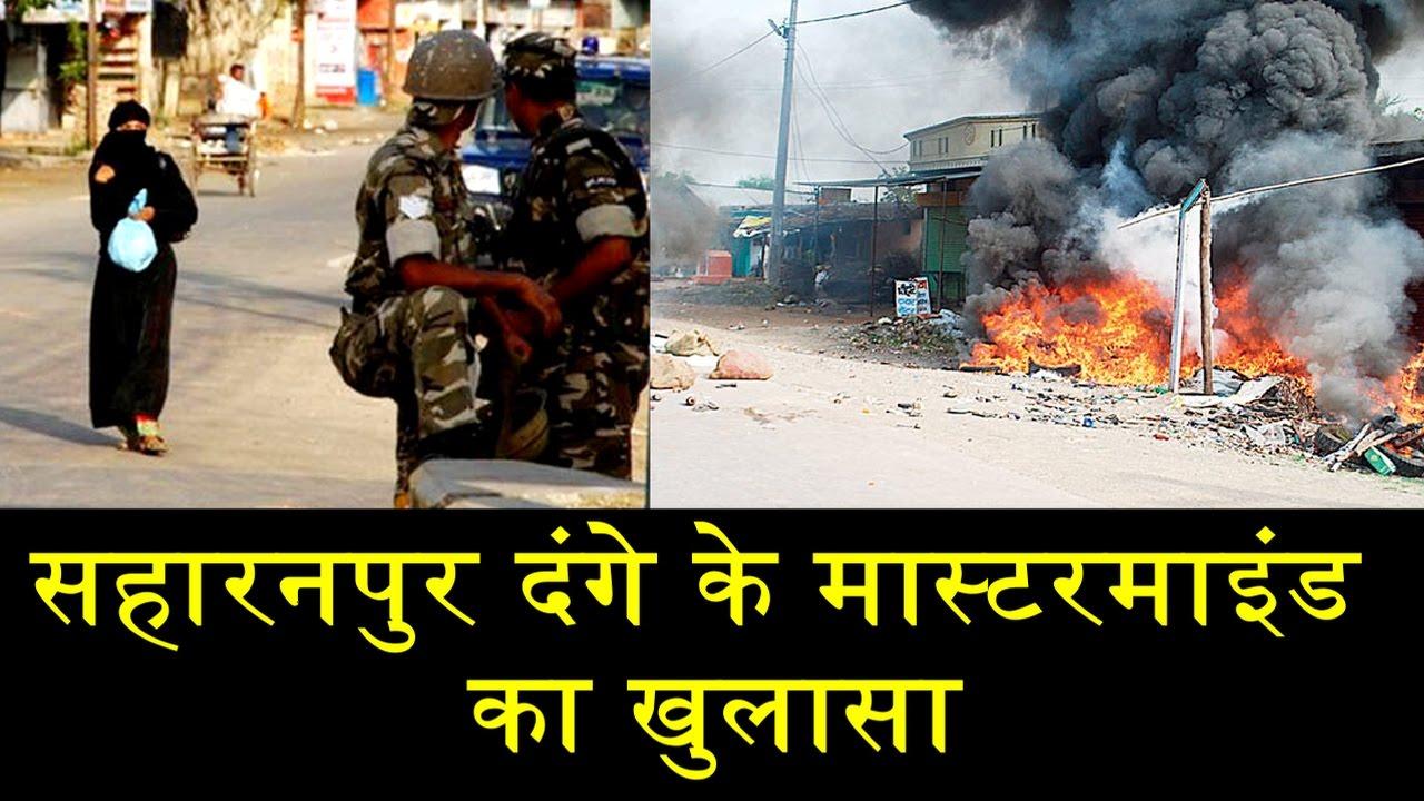सहारनपुर दंगे के मास्टरमाइंड का खुलासा/TRUTH BEHIND SAHARANPUR RIOTS