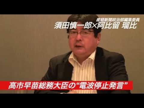 須田慎一郎✕阿比留瑠比④〜高市大臣の電波停止発言に警告〜