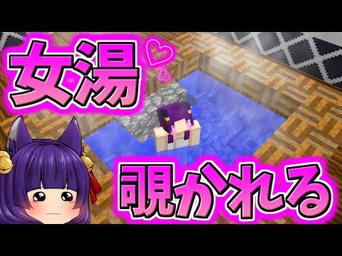 """【Minecraft】女湯が覗かれた!?マイクラ世界最大の""""ヤバすぎる変態""""が女湯を覗き見した結果…【ゆっくり実況】【マインクラフト茶番】"""