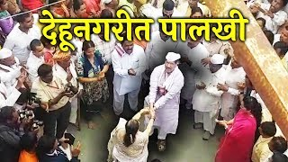 Palkhi Procession Departure of Sant Tukaram started from the Dehu