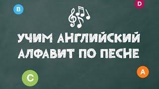 Учим английский алфавит  Английский для детей