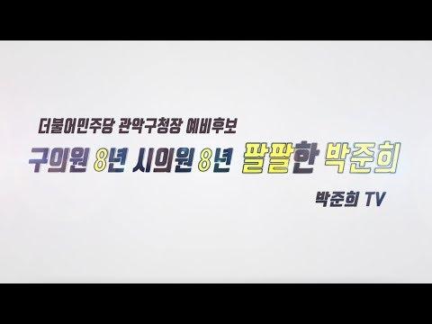 박준희TV_출산, 육아 그리고 여성의 경력단절