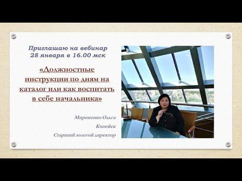 Должностные инструкции  по дням на каталог... Ольга Мироненко, 28.01.2020