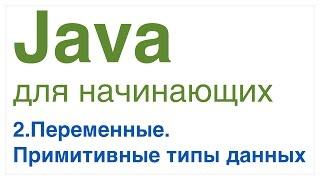 Java для начинающих. Урок 2: Переменные. Примитивные типы данных.